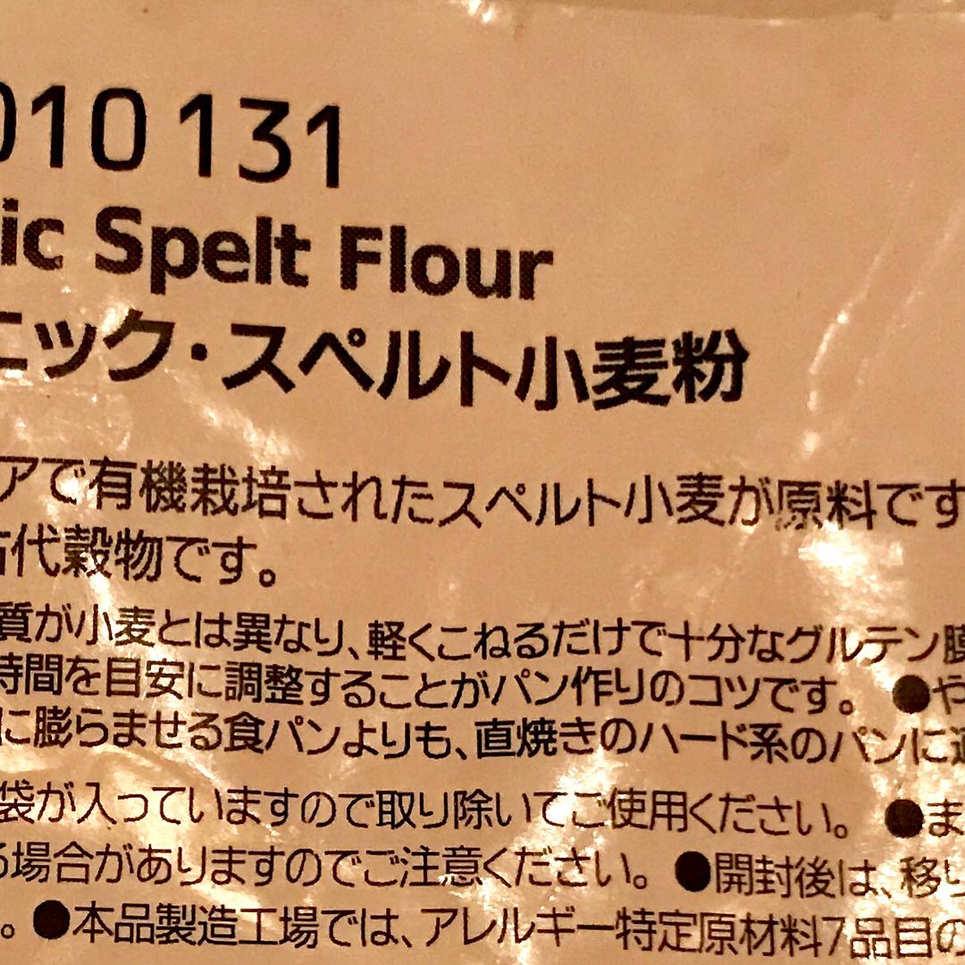 人と麦〜スペルト小麦について〜(2017.10.01)