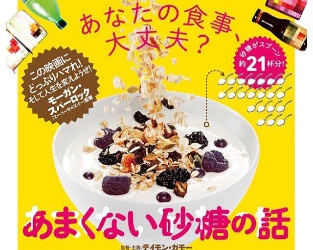 砂糖の話(2017.12.15)