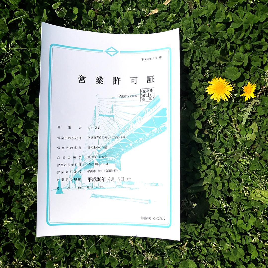 オープン日のお知らせ(2018.04.10)
