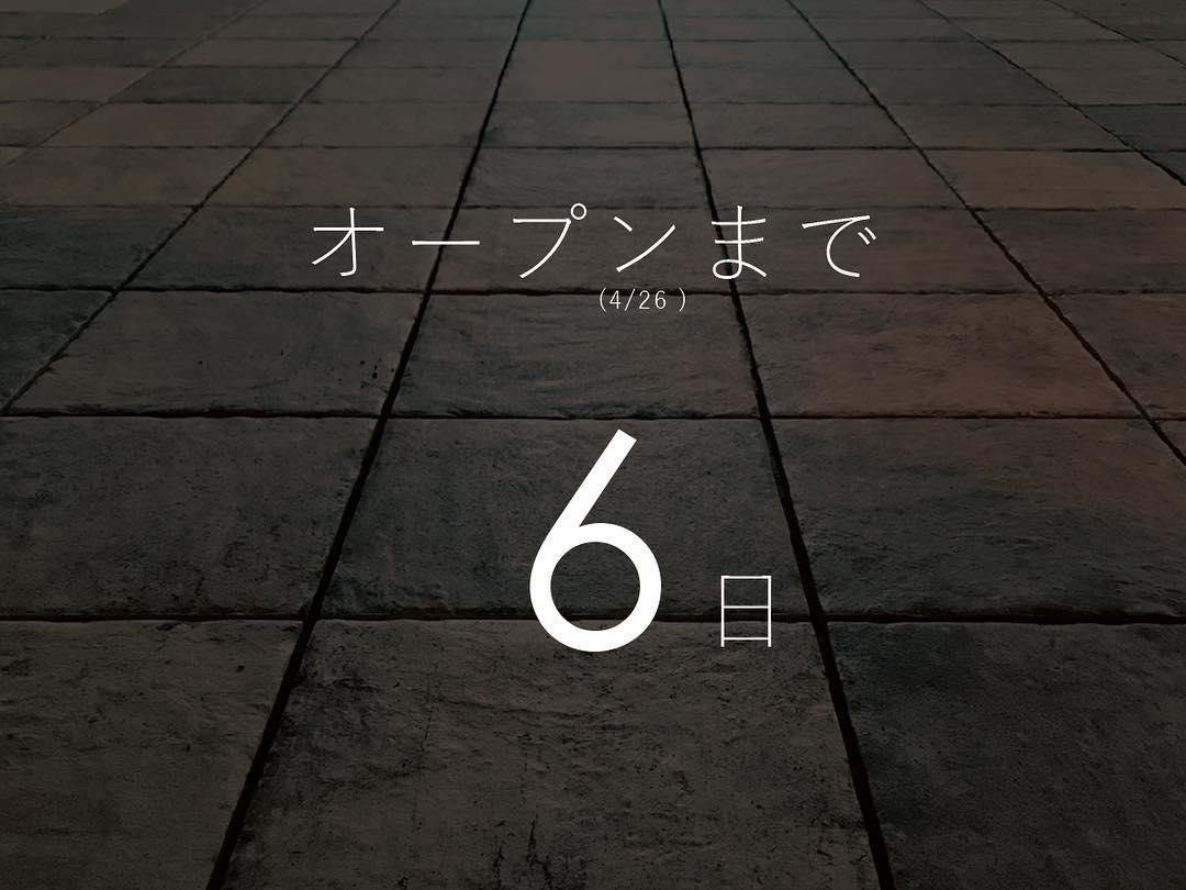 オープンまで、本日入れて残り6日(2018.04.20)