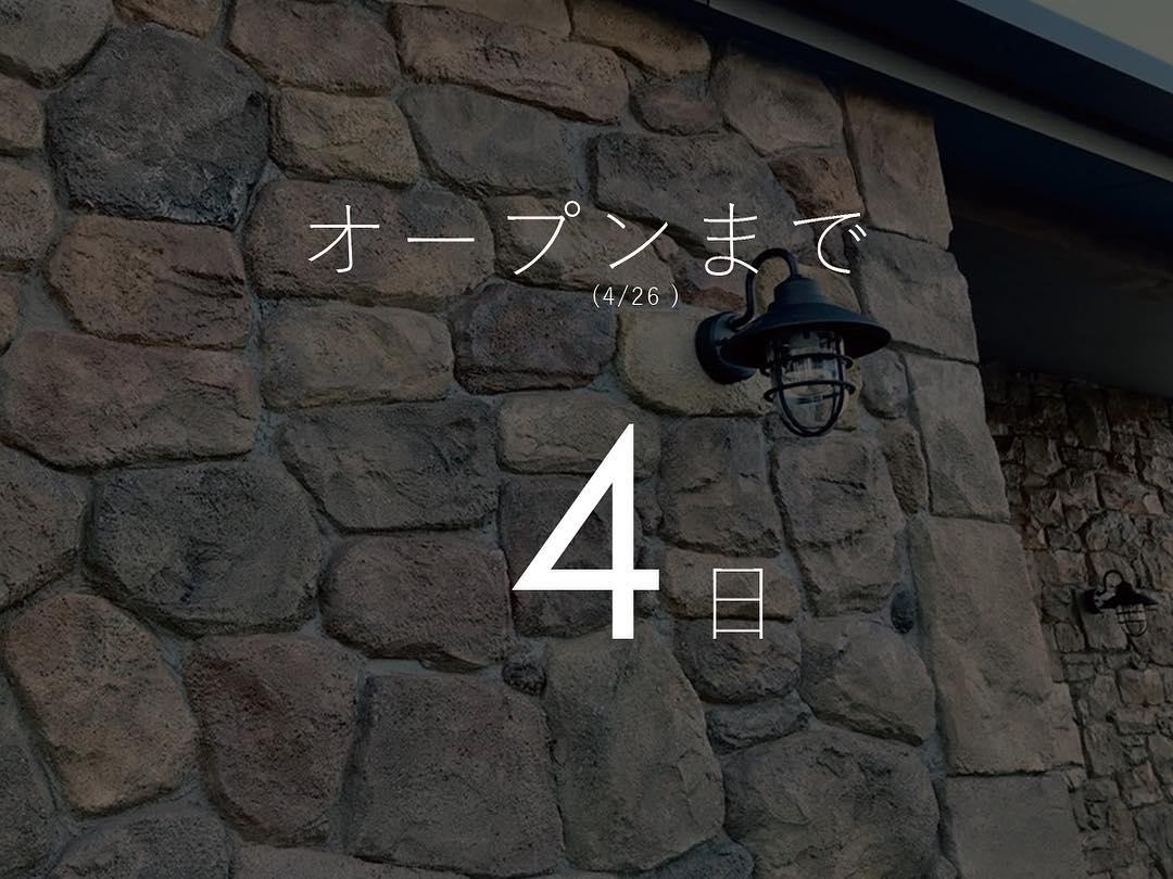 オープンまで、本日入れて残り4日です(2018.04.22)