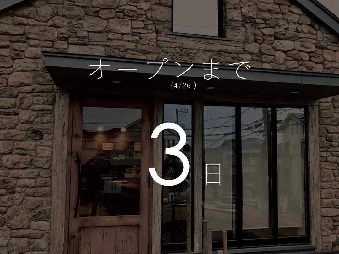 オープンまで、本日入れて残り3日です(2018.04.23)