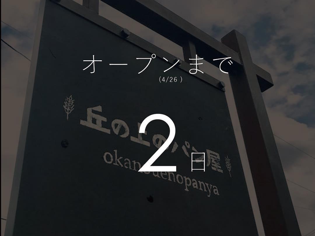 オープンまで、本日入れて残り2日です(2018.04.24)