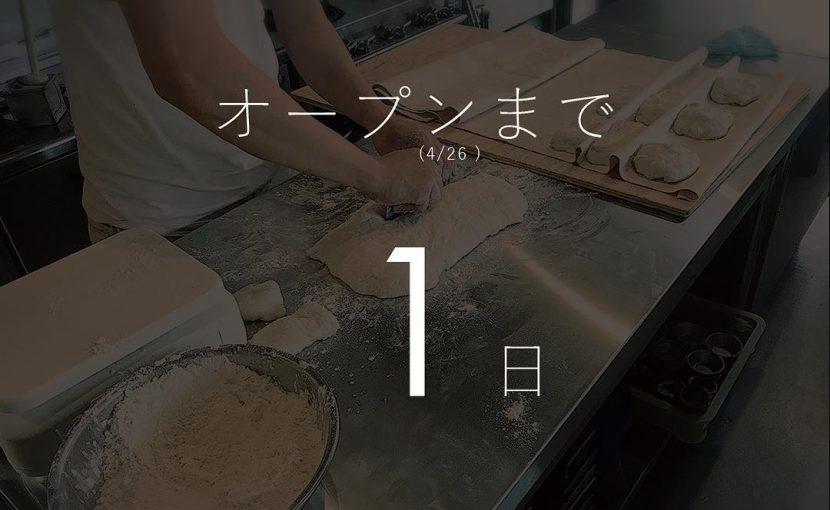 丘の上のパン屋です。  2018年4月26日のオープンまで、本日入れて残り1日です。