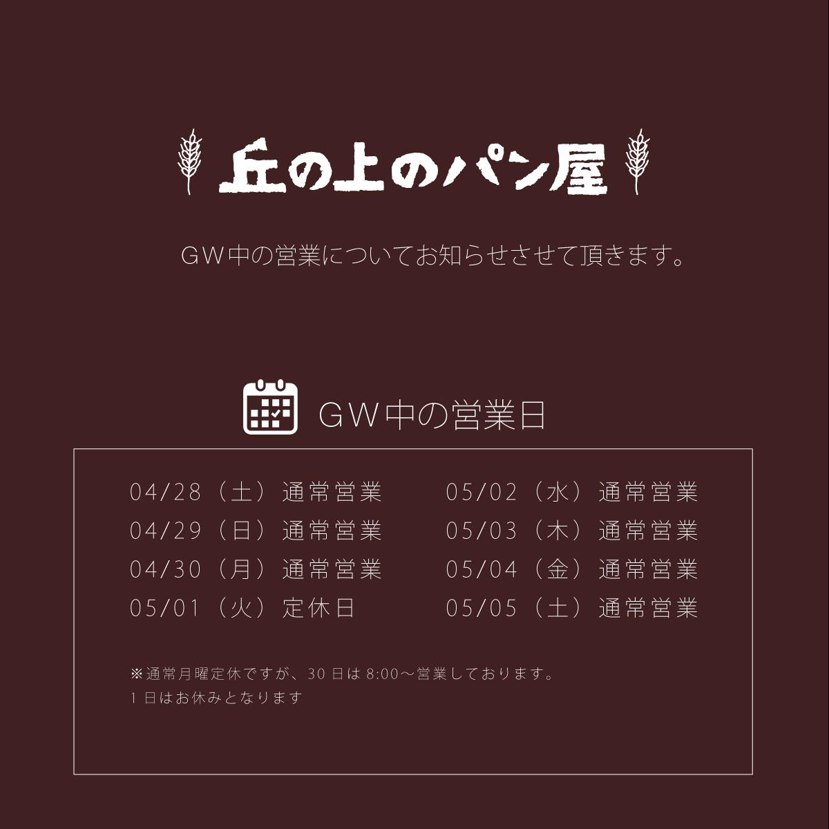 GW中の営業について(2018.04.29)