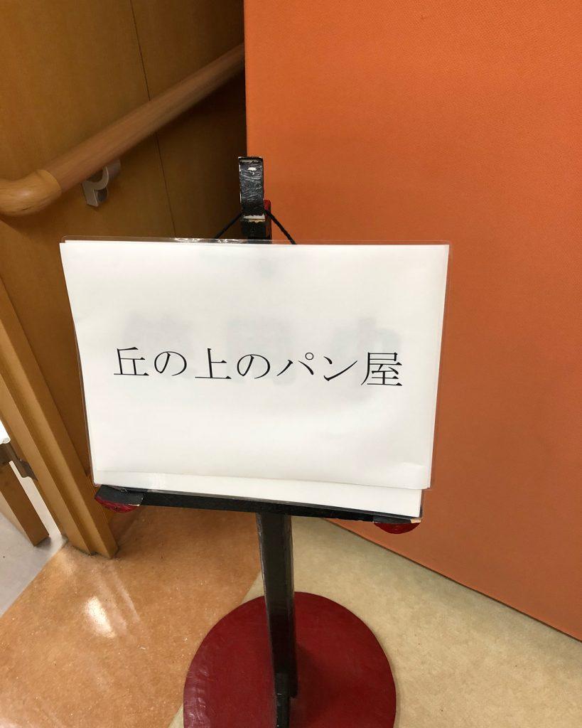 丘パン特別出張(2018.08.20)