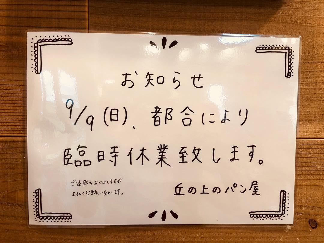 臨時休業のお知らせ(2018.09.04)