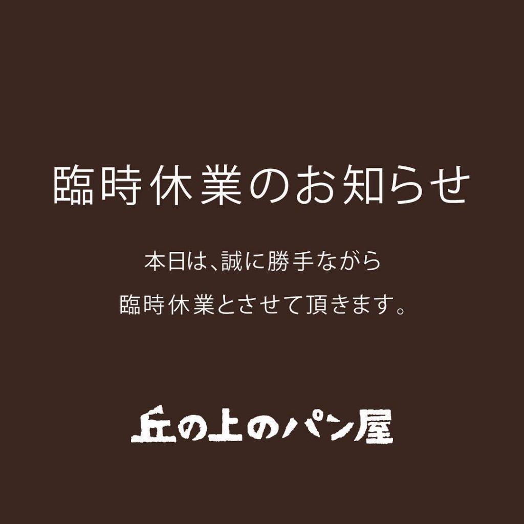 臨時休業のお知らせ(2018.09.09)