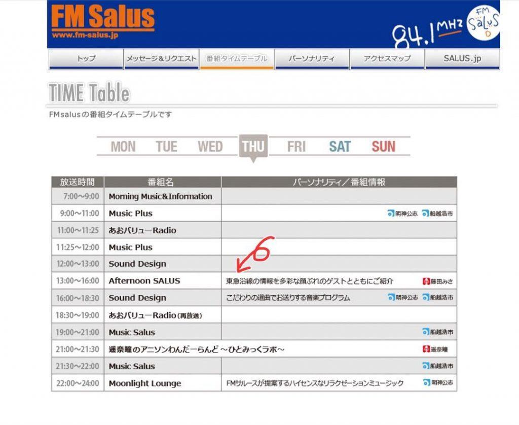 ラジオ生中継(2018.09.19)