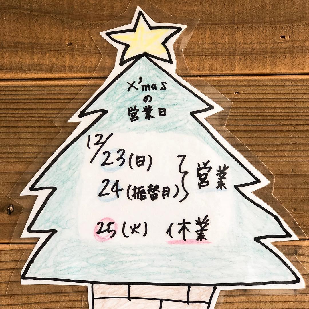 クリスマス&年末年始の営業日(2018.12.08)