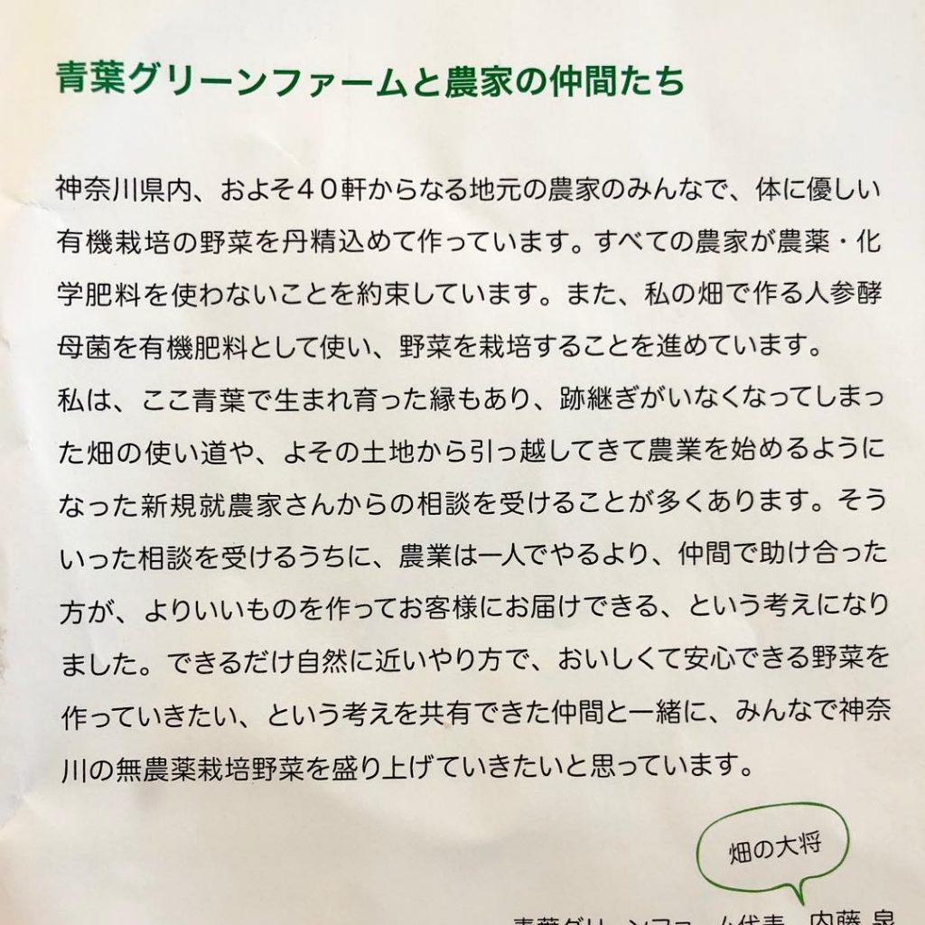 青葉グリーンファームさん(2018.12.21)
