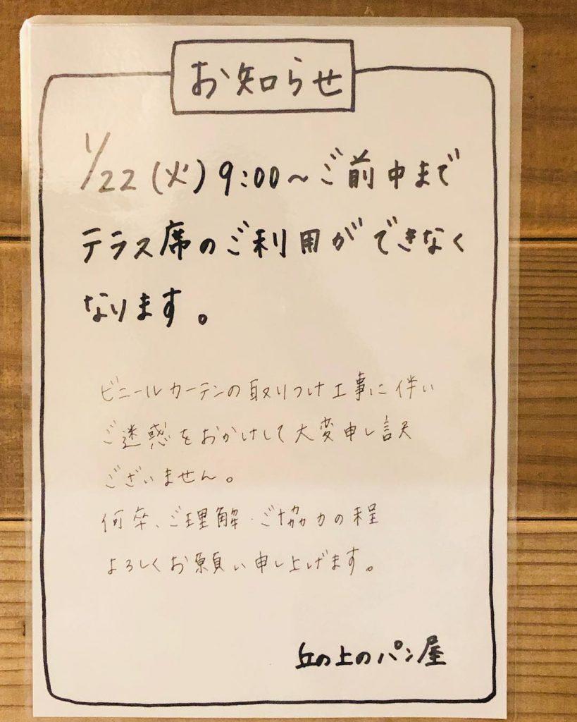 工事のため1/22(火) 9:00から午前中までテラス席のご利用ができません(2019.01.17)
