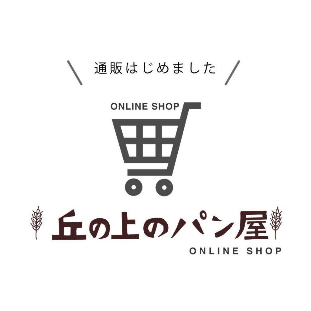 オンラインショップ オープンしました(2019.02.01)
