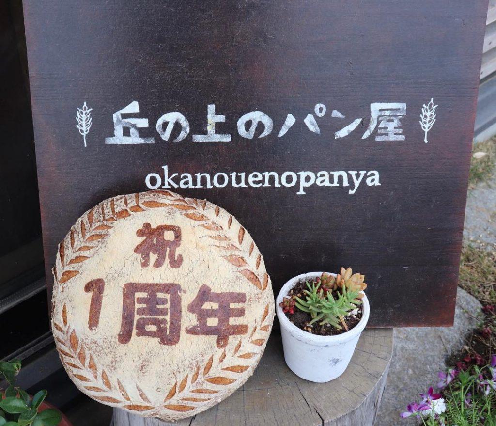 丘の上のパン屋 一升パン(2019.04.26)