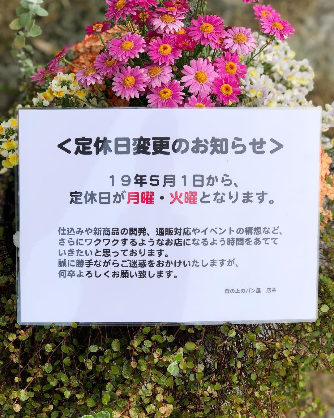 定休日変更のお知らせ(2019.04.01)