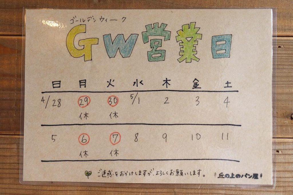 ゴールデンウィークの営業日について(2019.04.24)