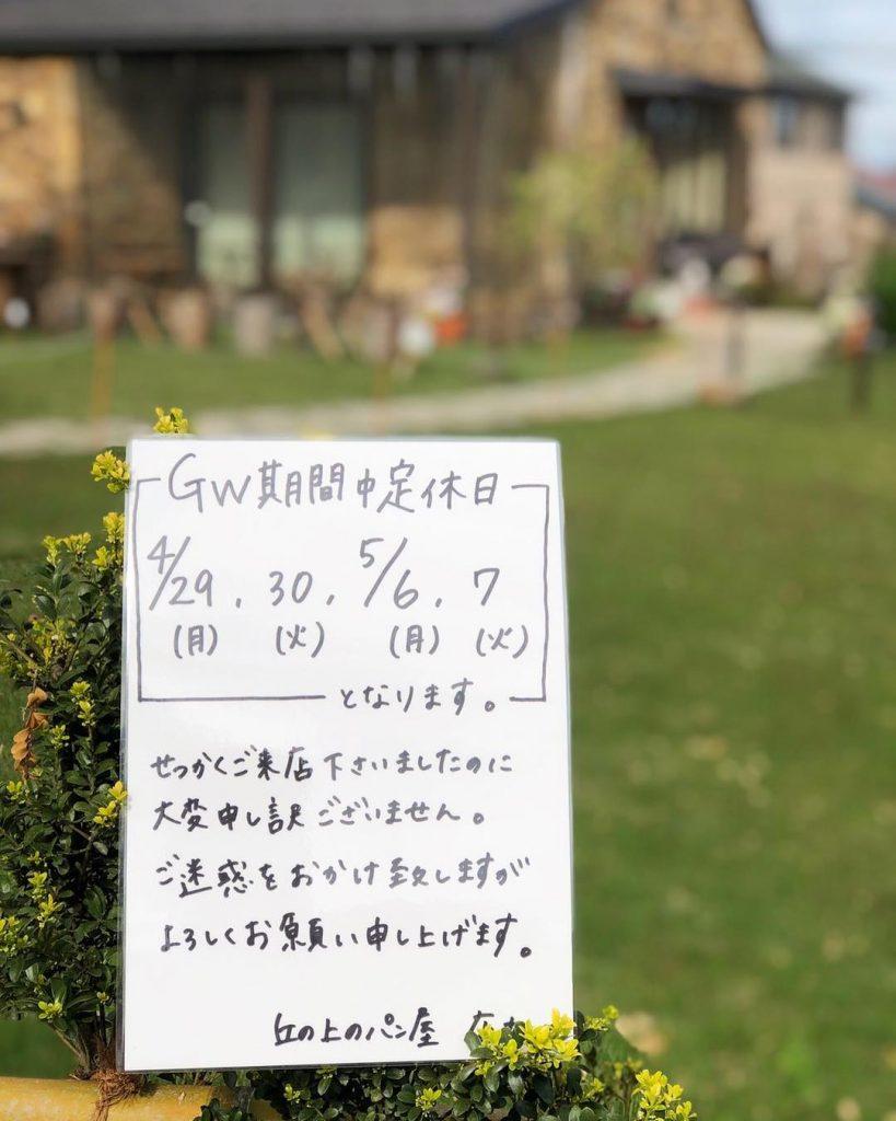 ゴールデンウィークの営業日について(2019.04.29)