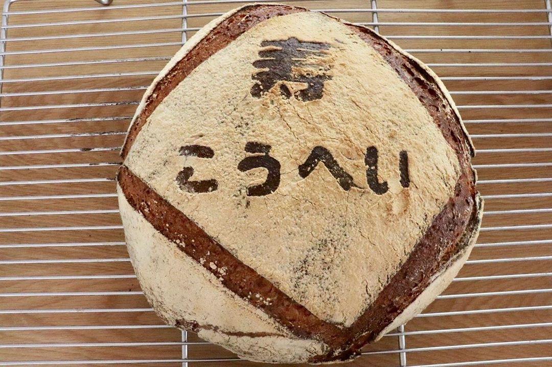 おこさまの一歳のお祝いに「一升パン」通販開始(2019.05.30)