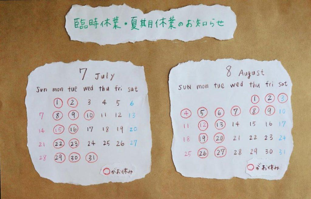 7月、8月の臨時休業・夏季休業について(2019.06.24)