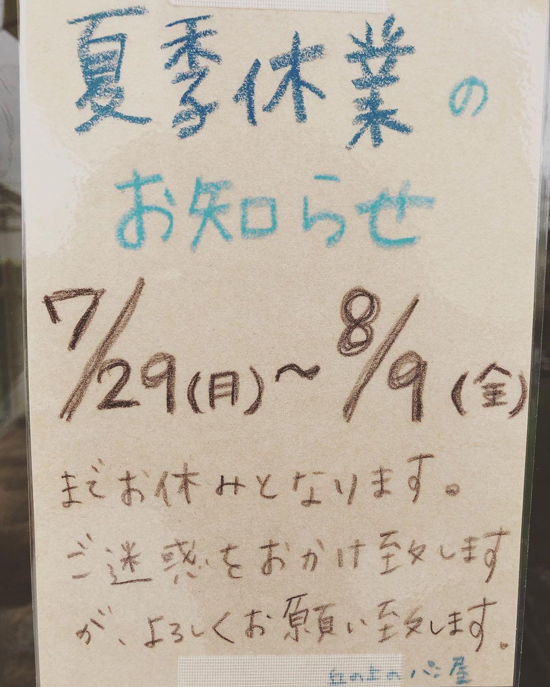 夏季休業のお知らせ(2019.07.11)