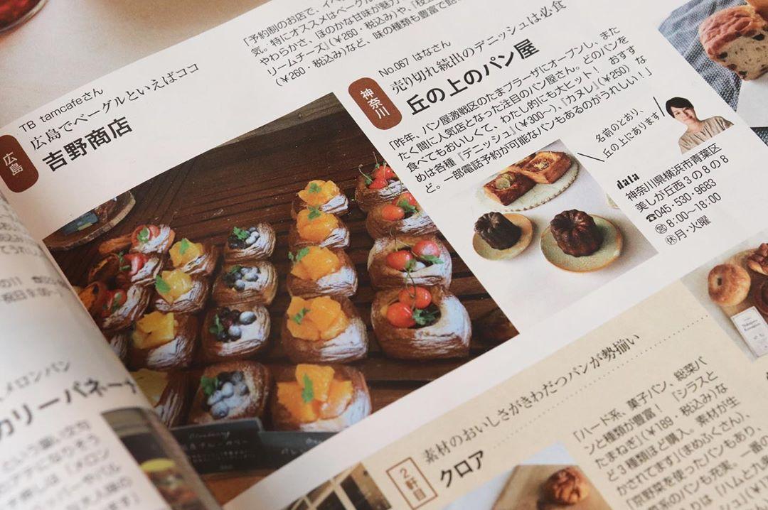 集英社「LEE」9月号のパン特集に掲載されました(2019.08.12)