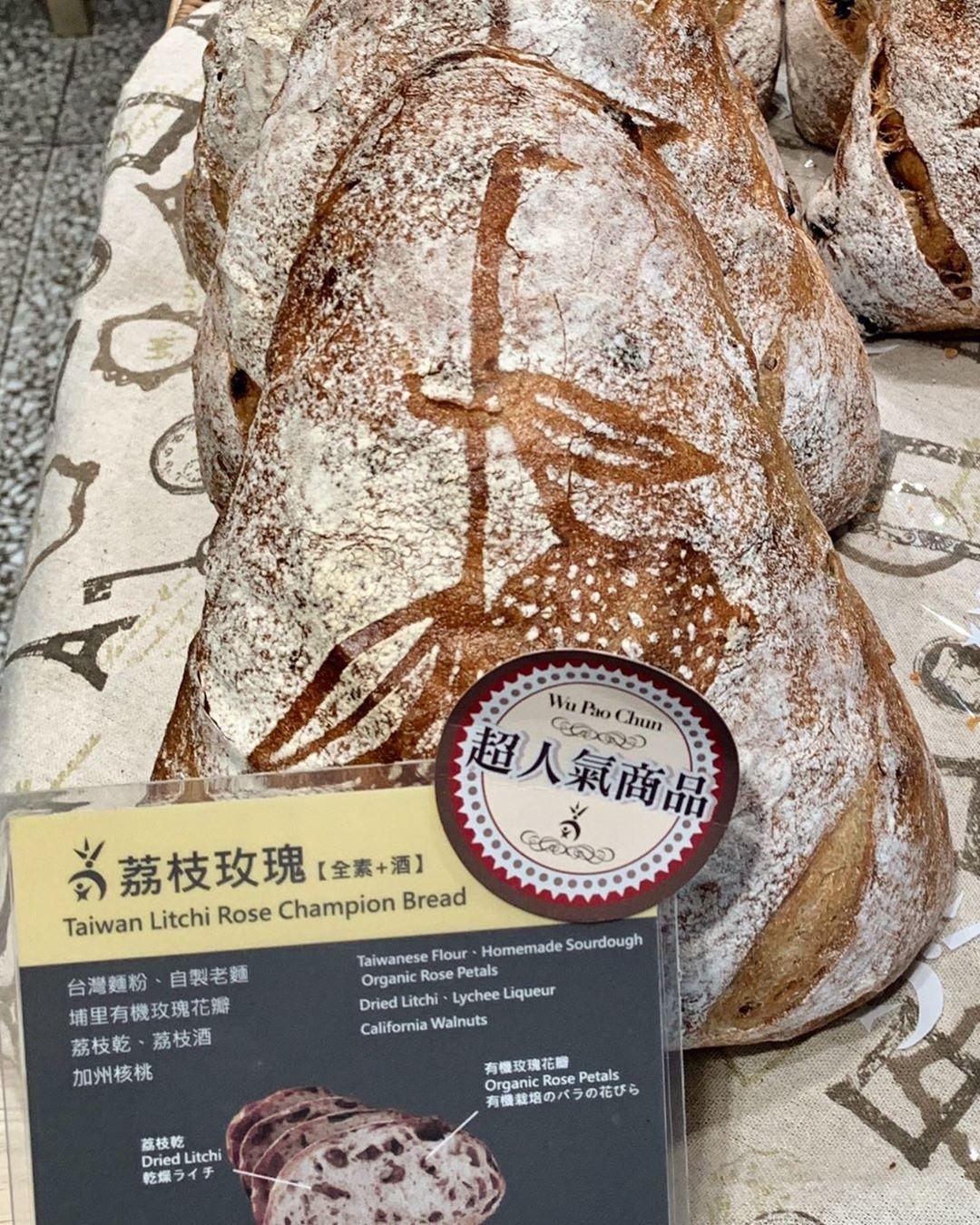 10/6(日)に、1日限定で台湾で習ってきた世界チャンピオンのパン「ライチパン」を焼かせていただきます(2019.10.05)