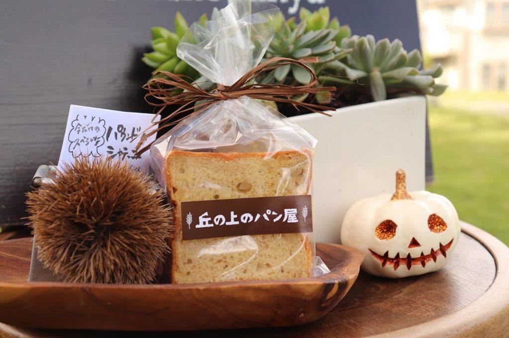栗のパン「シャテーニュ」(2019.10.27)