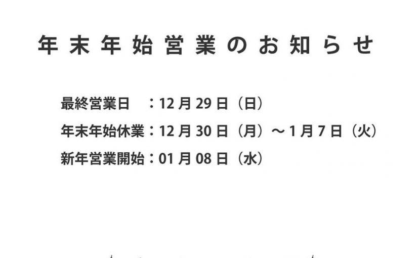 年末年始の営業についてお知らせ(2019.12.28)