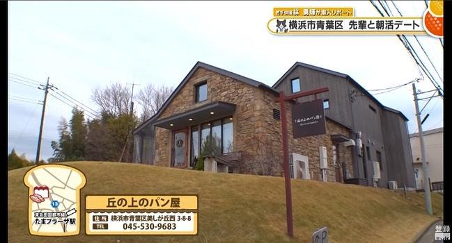 神奈川テレビ「猫のひたいほどワイド」(12:00~13:30)で丘パンが紹介されました(2020.03.03)