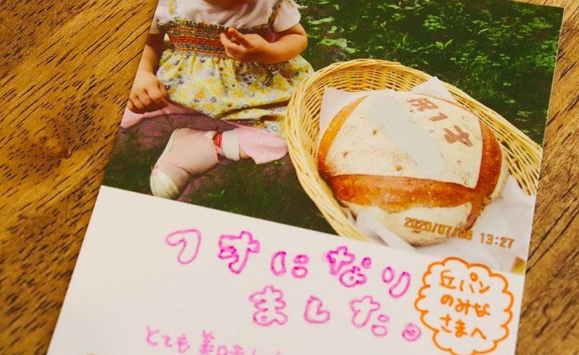 一升パンのご注文を下さったお客様から、お礼のお葉書を頂きました(2020.07.22)