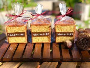 スタートしました秋の新商品栗のパン「シャテーニュ」大変好評いただき、たくさんのご予約いただいております(2020.10.02)