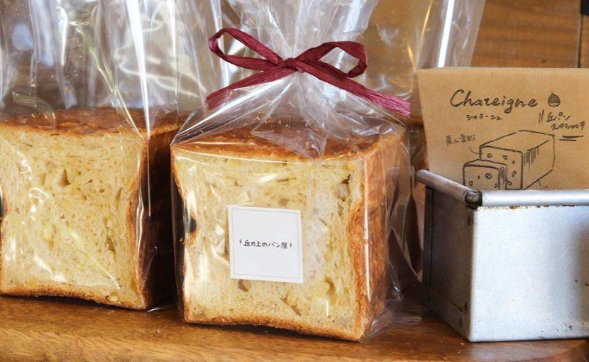 栗のパン「シャテーヌ」ですが明日で販売終了となります(2020.10.30)