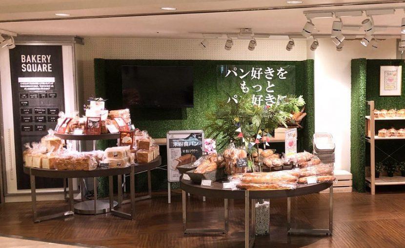 横浜高島屋様で、丘の上のパン屋のパンがお求めいただけるようになりました(2020.12.11)