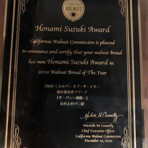 2020くるみパン オブ ザ イヤー受賞しました!(2020.12.12)