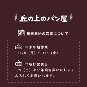 年末年始休業のお知らせ(2020.12.29)