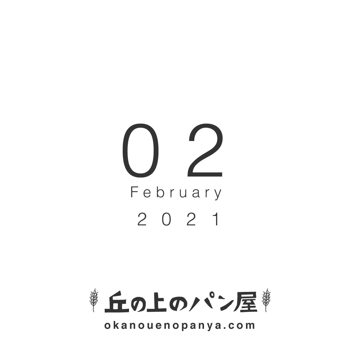 2021年2月の営業日
