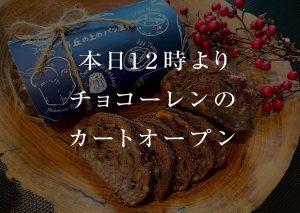 本日12時よりチョコーレンの通販カートオープン(2021.02.08)