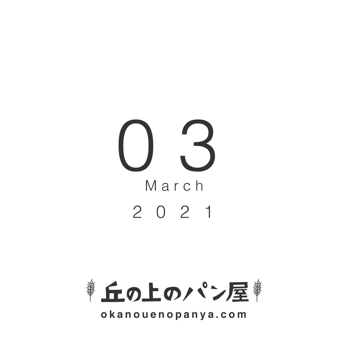2021年3月の営業日