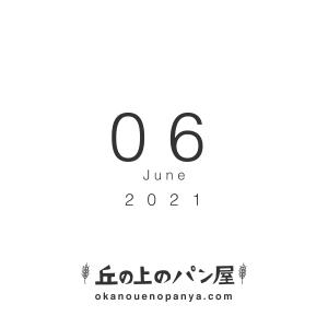 2021年6月の営業日のお知らせ