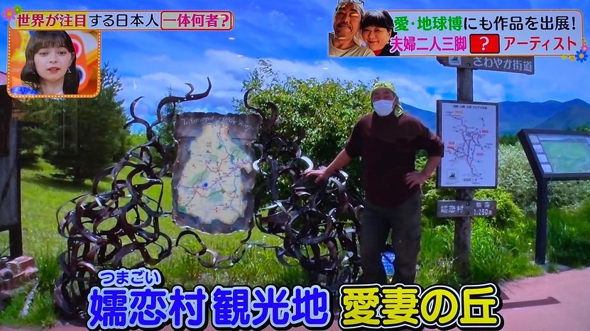 本日の日本TV「ヒルナンデス」で、丘パンの看板や内装、外の手洗い場を手がけて下さった廃材アーティストのKouya氏が紹介されました(2021.06.02)