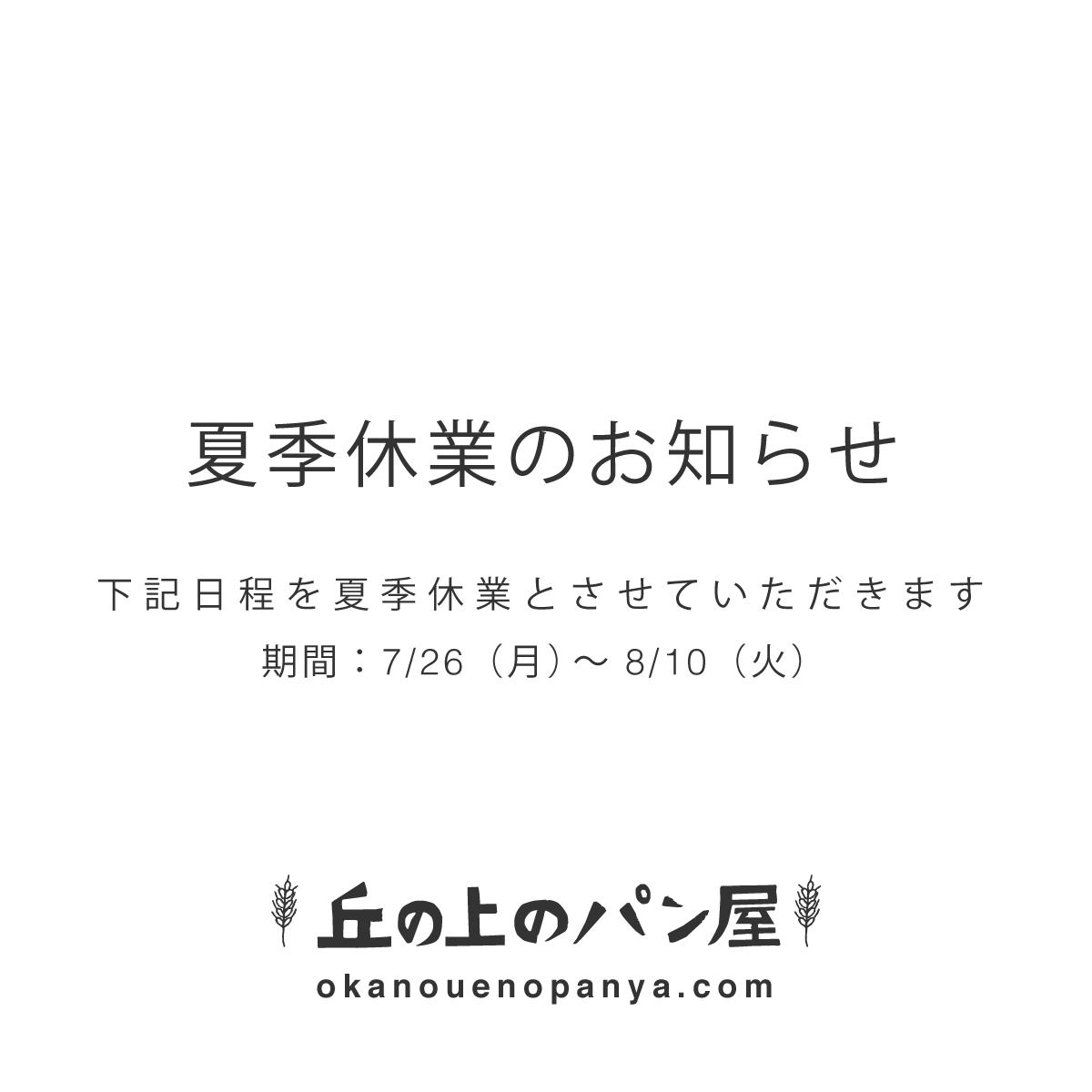 2021年夏季休業のお知らせ 7/26(月)〜8/10(火)