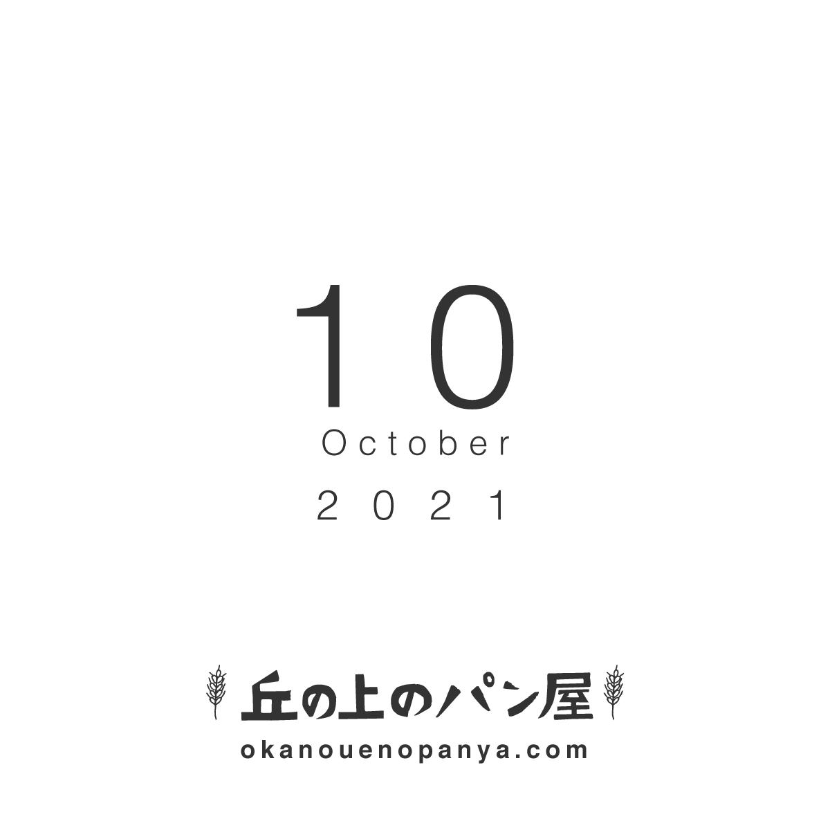 2021年10月の営業日のお知らせ
