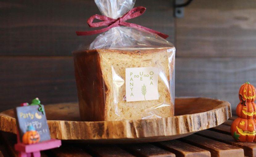 秋の新商品の栗のパン「シャテーニュ」ご予約もたくさんいただいてます(2021.10.06)