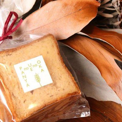 季節限定の栗のパン「シャテーニュ」ご予約受付けております(2021.10.23)